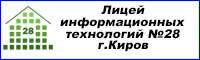 Сайт 28 школы