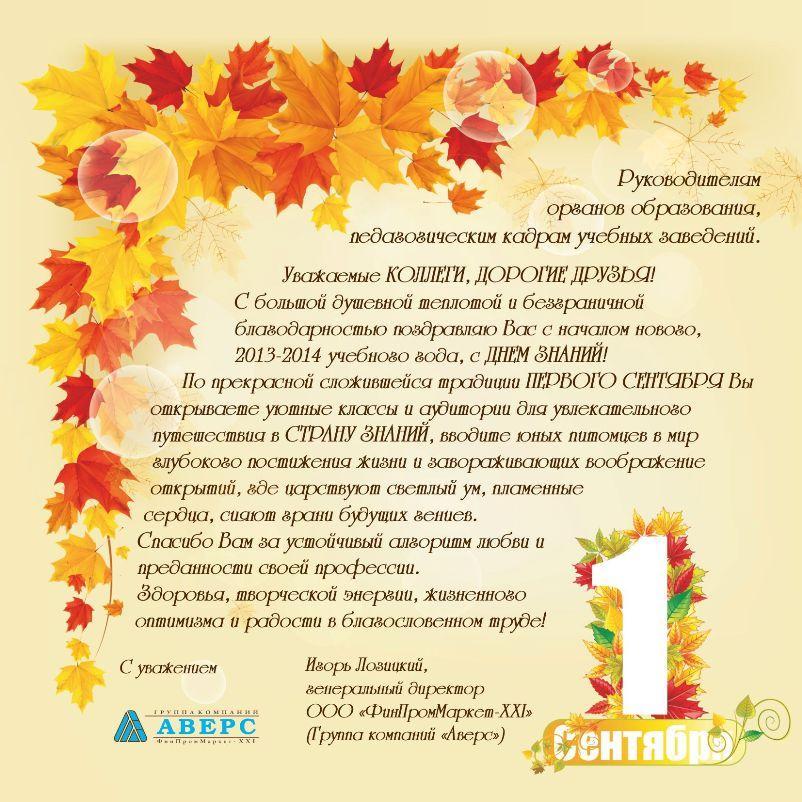 Поздравление коллегам с 1 сентября (с днём знаний) - Поздравок 42