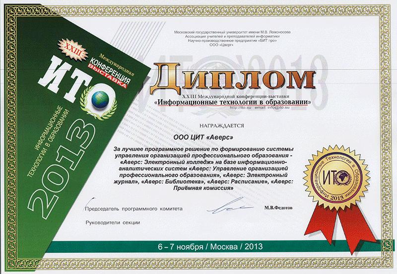 Электронная школа Аверс награды  ИТО 2013 компания ИВЦ Аверс получила Диплом ИТО 2013 за лучшее программное решение по формированию системы управления организацией профессионального